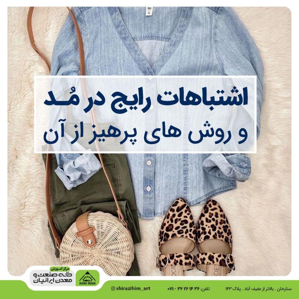 لباس شیراز 1024x1024 - مرکز تخصصی آموزش طراحی لباس در شیراز