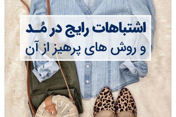 لباس شیراز 600x400 - Art Department دپارتمان هنر