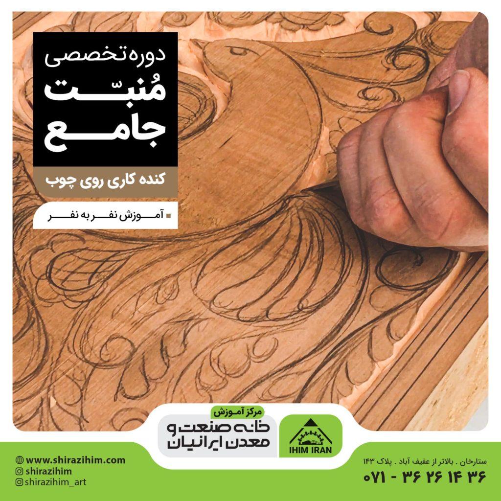 کاری تخصصی در شیراز 1024x1024 - منبت کاری تخصصی در شیراز