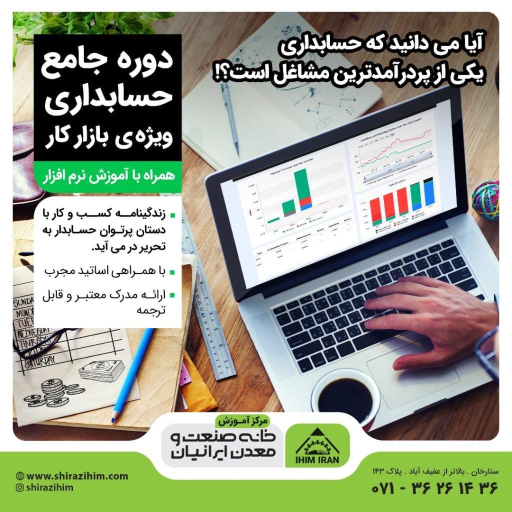 حسابداری در شیراز 1024x1024 - کلاس حسابداری در شیراز