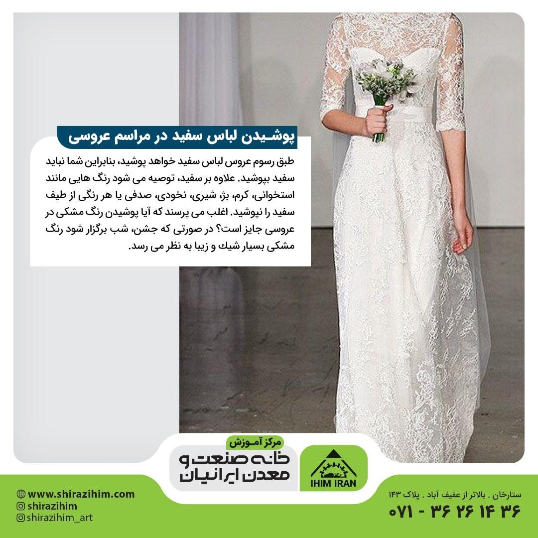 طراحی لباس در شیراز 1 - مرکز تخصصی آموزش طراحی لباس در شیراز