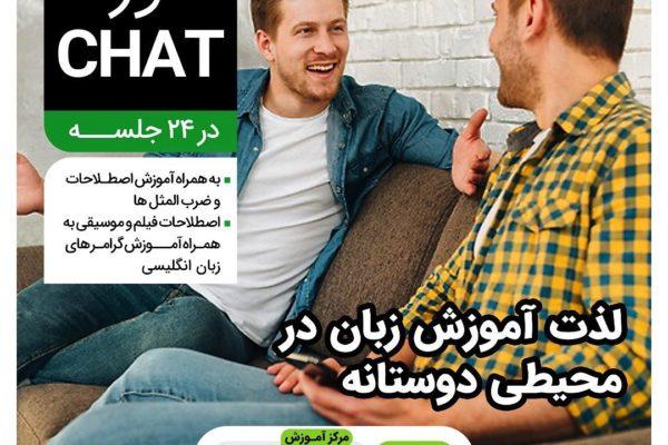 چت در شیراز 600x400 - مرکز تخصصی IELTS شیراز