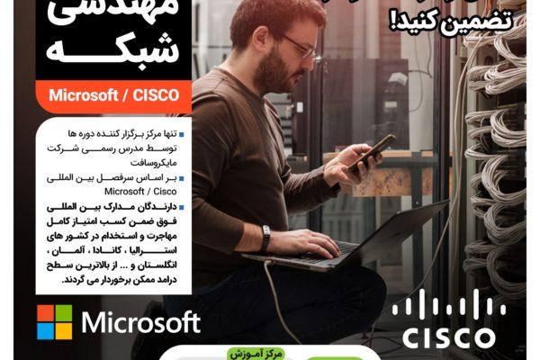 68 min 600x400 - IT Department دپارتمان فناوری اطلاعات و مهندسی شبکه