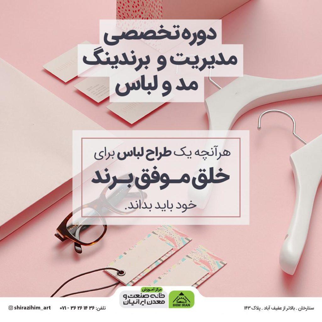 WhatsApp Image 2019 10 10 at 15.11.36 1024x1024 - دوره مديريت و برندينگ مد و لباس در شیراز
