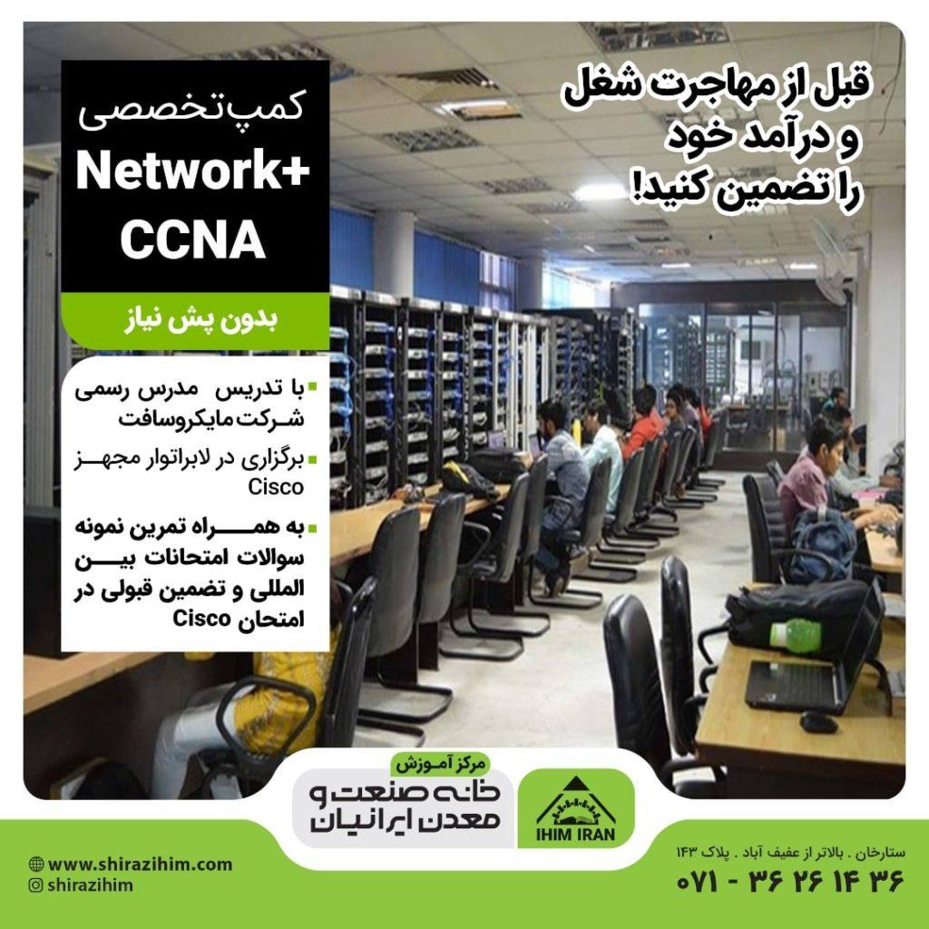 کمپ تخصصی ccna در شیراز 1024x1024 - بوت کمپ تخصصی CCNA در شیراز