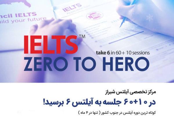 های آیلتس در شیراز 1 600x400 - مرکز تخصصی IELTS شیراز