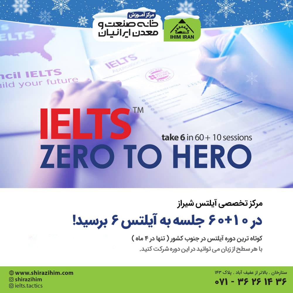های آیلتس در شیراز 1 - آموزشگاه های آیلتس در شیراز
