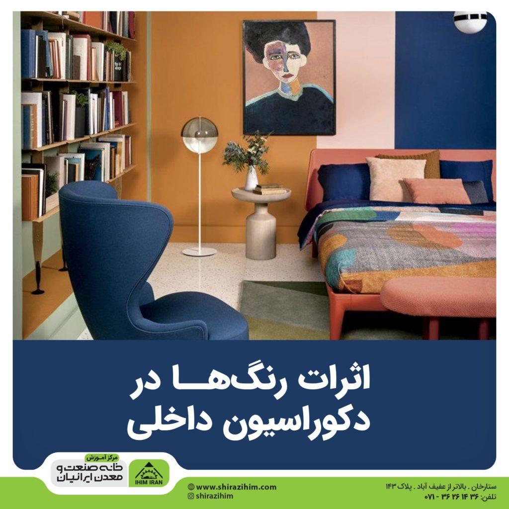 معماری داخلی در شیراز 1024x1024 - هزینه کلاس طراحی دکوراسیون داخلی در شیراز