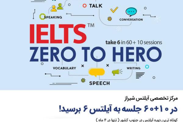 کلاس آیلتس در شیراز 1 600x400 - مرکز تخصصی IELTS شیراز