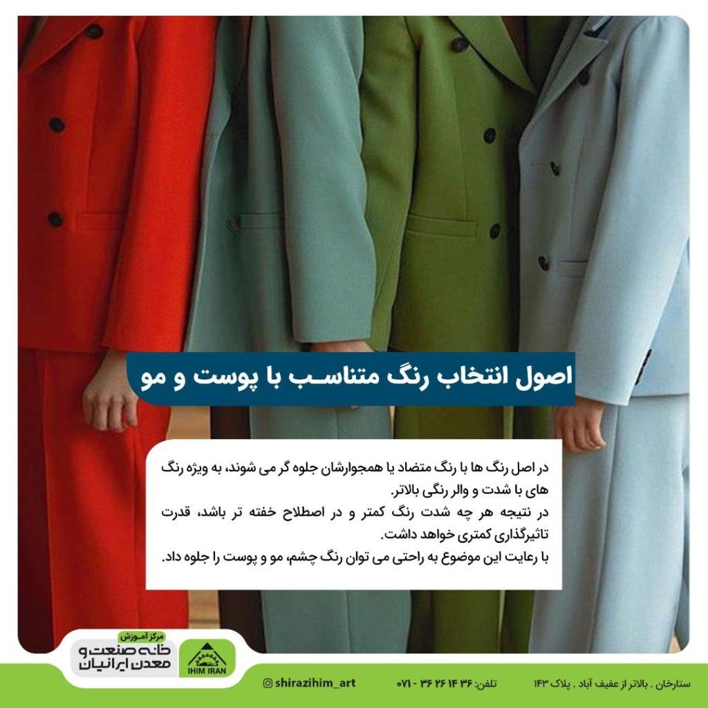 مد و لباس در شیراز 1 1024x1024 - طراحی مد و لباس در شیراز
