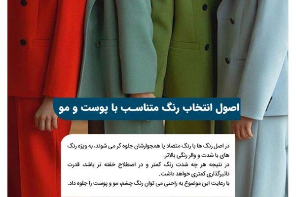 مد و لباس در شیراز 1 600x400 - Art Department دپارتمان هنر