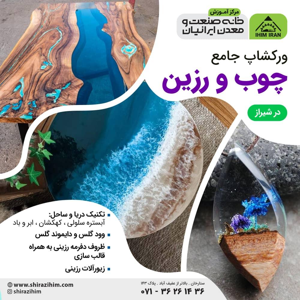 WhatsApp Image 2020 02 16 at 11.29.44 min - ورکشاپ جامع رزین در شیراز
