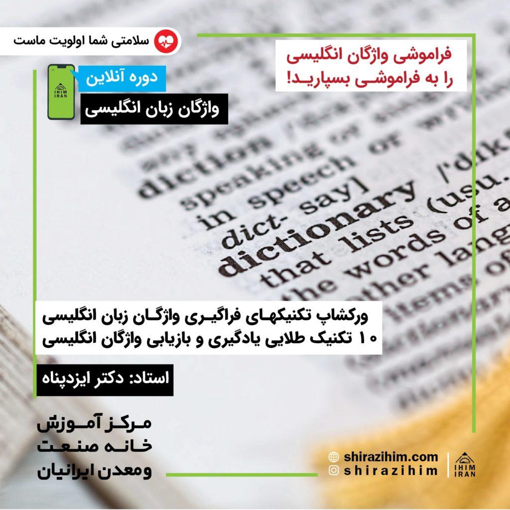آنلاین آیلتس در شیراز 1024x1024 - آموزش آنلاین تکنیکهای یادگیری واژگان انگلیسی در شیراز