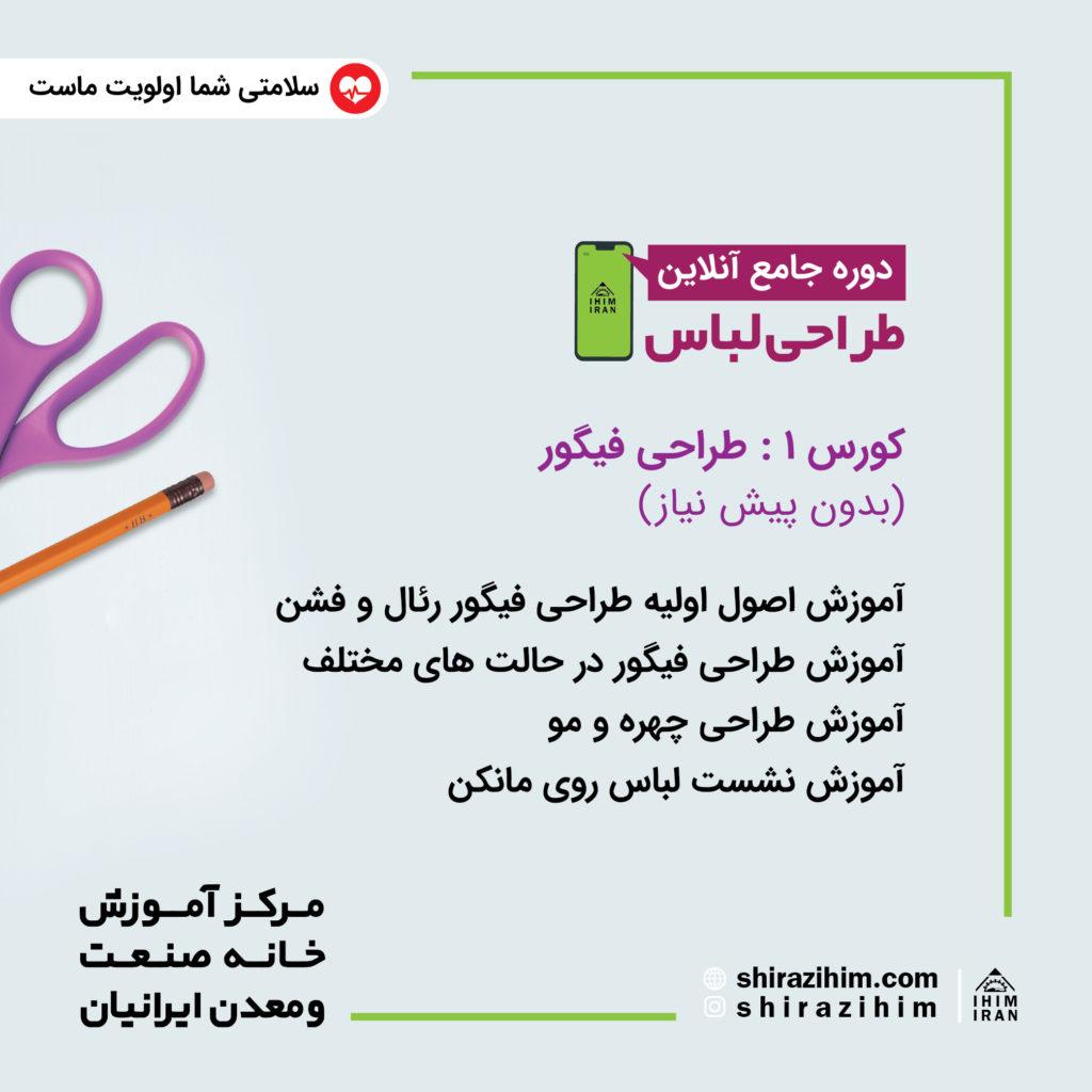 آنلاین فیگور در طراحی لباس جامع 1024x1024 - آموزش طراحی فیگور آنلاین در شیراز