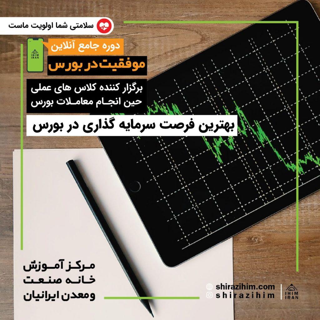 آموزش بورس در شیراز