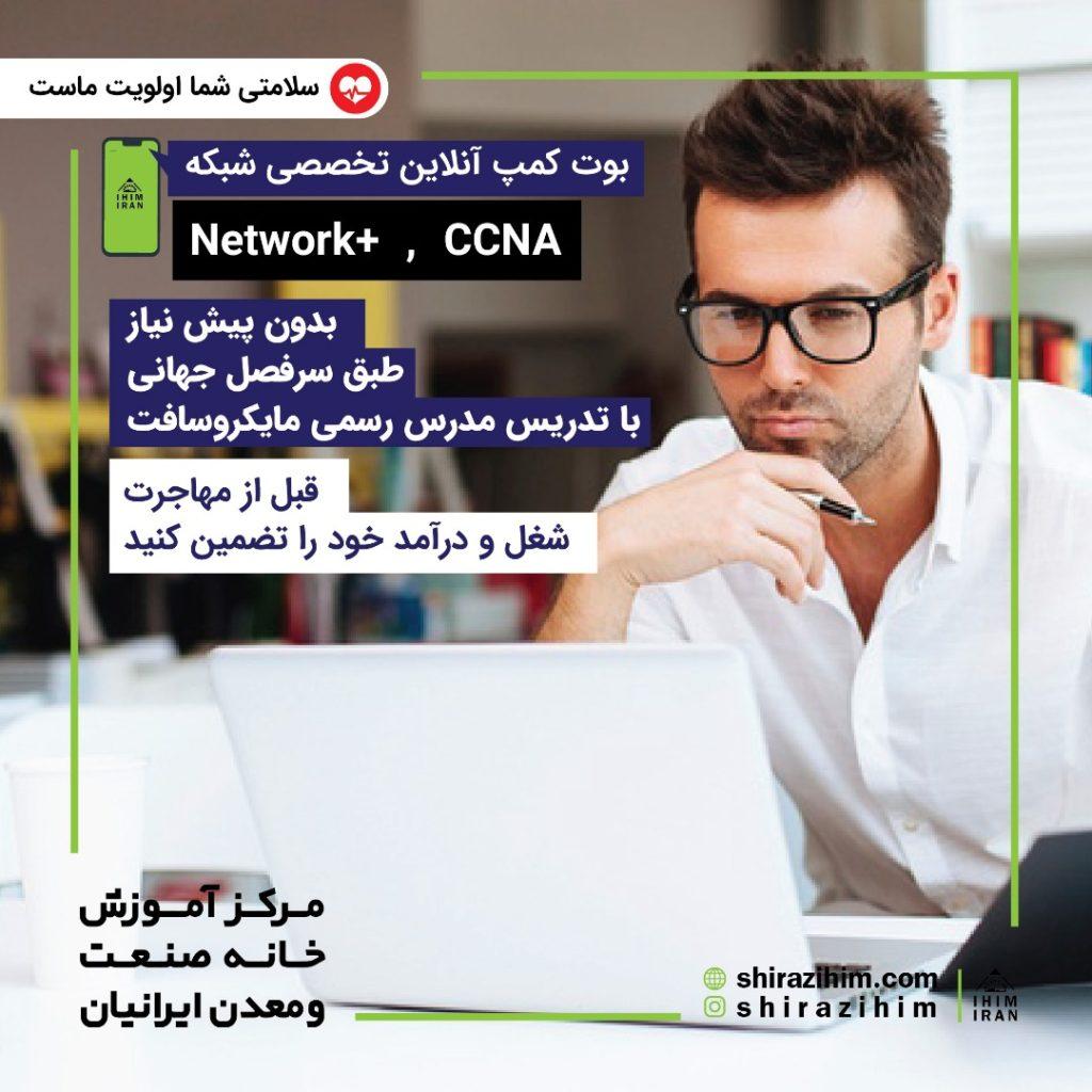 انلاین شبکه در شیراز 1024x1024 - آموزش آنلاین شبکه در شیراز