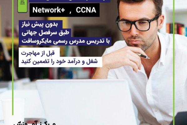 انلاین شبکه در شیراز 600x400 - IT Department دپارتمان فناوری اطلاعات و مهندسی شبکه
