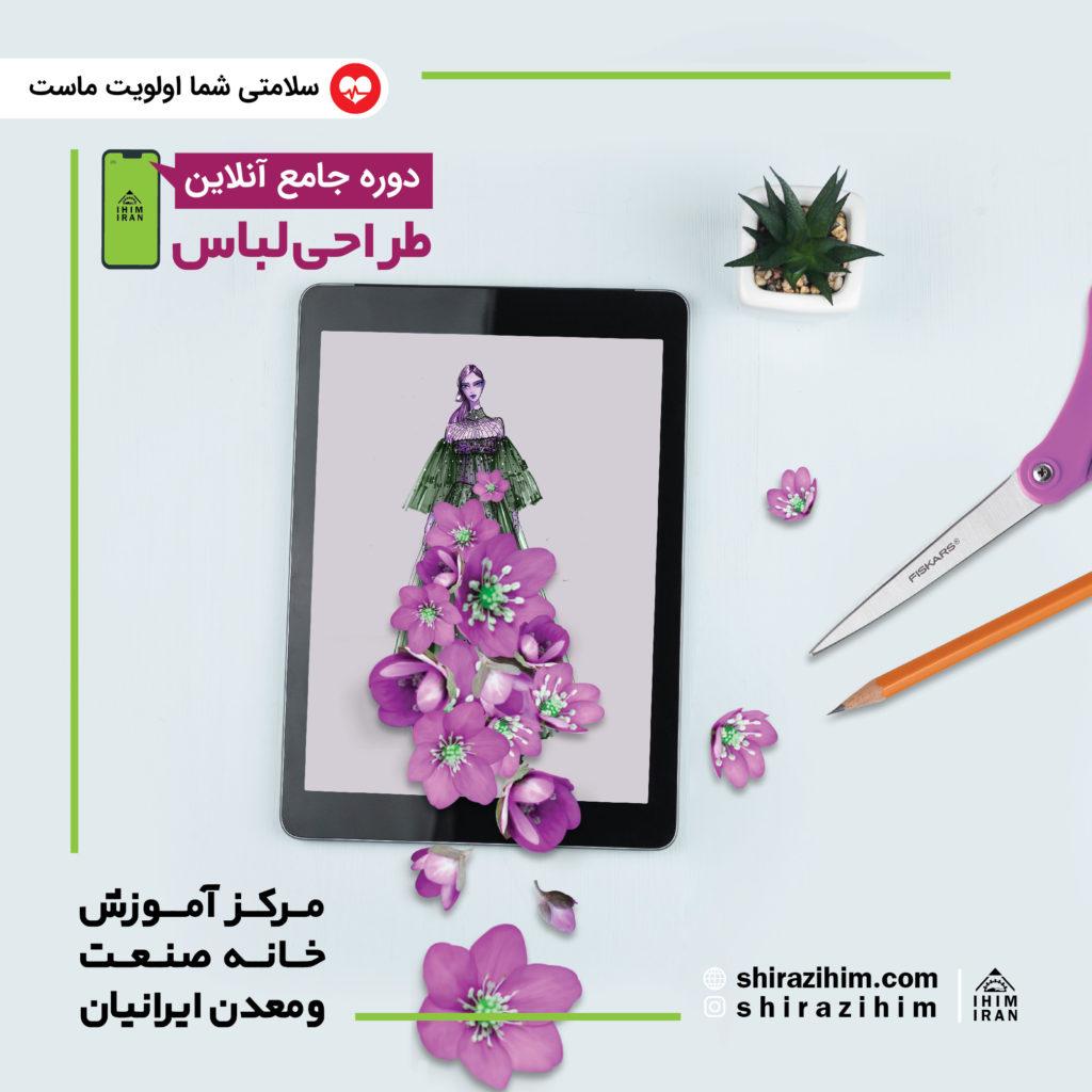 جامع طراحی لباس انلاین در شیراز 1024x1024 - آموزش آنلاین طراحی چهره در تصویرسازی مد و لباس